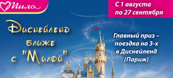 Акции МИЛА Рекламная игра Диснейленд ближе с Милой
