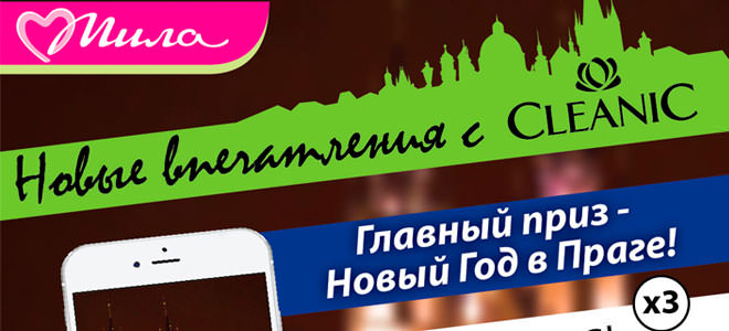 Акция МИЛА В Прагу на Новый год вместе с Милой!