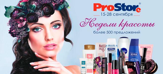 Акция ПРОСТОР (Prostore) Недели красоты в ProStore!