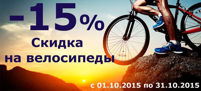 Акции ЦУМ 15% скидка на все велосипеды