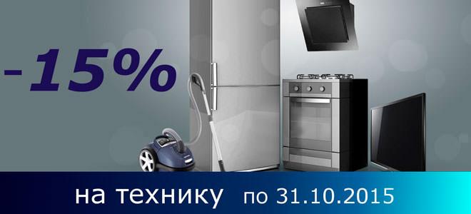 Акции ЦУМ Скидка -15% на технику
