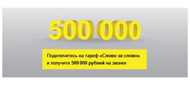 Акция VELCOM 500 000 рублей каждому новому абоненту тарифа «Слово за слово» от velcom