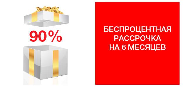 Акция ZIKO Идеальное время для покупок!