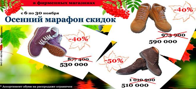 Акция БЕЛКЕЛЬМЕ Осенний марафон скидок