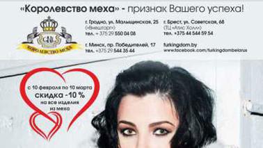Акция КОРОЛЕВСТВО МЕХА Минус 10% на все изделия из меха