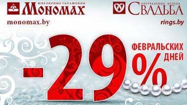 Акция 29 февральских дней - скидка -29% в «Мономах» и «Свадьба»!