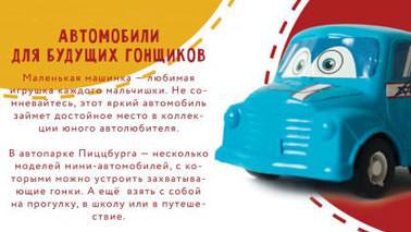 Акция в кафе ПИЦЦБУРГ При заказе от 200 000 руб - игрушка в подарок