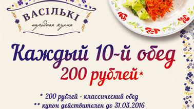 """Акция от ресторана """"Васильки"""" 10-й обед всего за 200 рублей"""