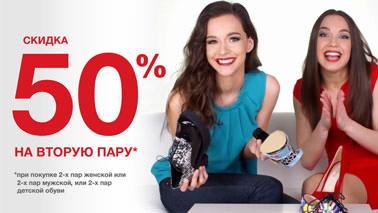 Акция МЕГАТОП 50% на вторую пару