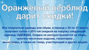 Акция Оранжевый верблюд дарит СКИДКИ! 24 марта — 31 марта
