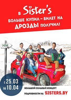Акция SISTERS Больше купил – билет на ДРОЗДЫ получил