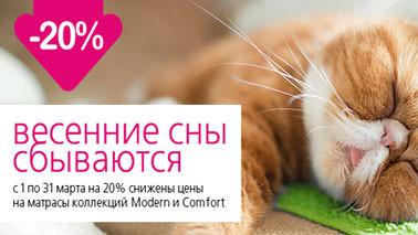 Акция VEGAS Весенние скидки -20%