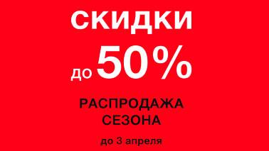 Акция ZIKO Распродажа сезона!
