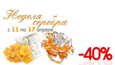 Акция БЕЛЮВЕЛИРТОРГ Неделя серебра со скидкой 40% 11 апреля — 17 апреля