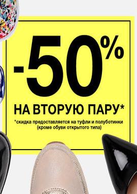 Акция МЕГАТОП 50% на вторую пару - лучшее средство шоппинг-терапии 6 апреля — 17 апреля
