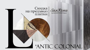 Акция SANREMO Скидка 30% на натуральный камень L'antic Colonial