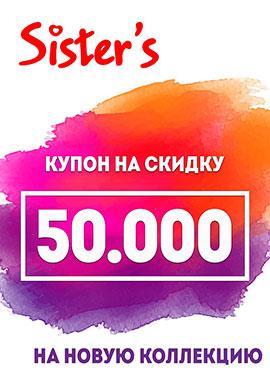 Акция SISTERS Получи купон на 50.000 рублей