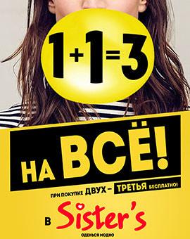 Акция SISTERS 1+1=3 на ВСЁ! 16 апреля — 15 мая