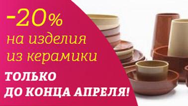 Акция ЦУМ Скидка 20% на ряд изделий из керамики 8 апреля — 30 апреля