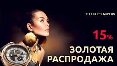 Акция ЦУМ Золотая распродажа! 11 апреля — 21 апреля