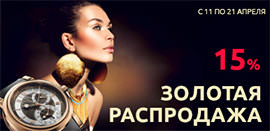 c196051fb737 Акция ЦУМ Золотая распродажа! 11 апреля — 21 апреля - Скидки Акции ...
