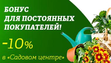 Акция ЦУМ Бонус для постоянных покупателей! 12 апреля — 30 апреля