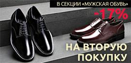 Акция ЦУМ 17% на вторую покупку в секции Мужская обувь! 11 апреля — 24 апреля