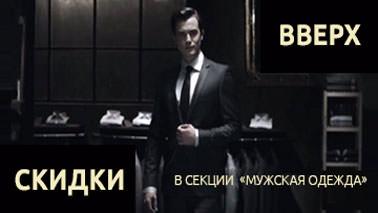 Акция ЦУМ Скидки вверх! 11 апреля — 24 апреля