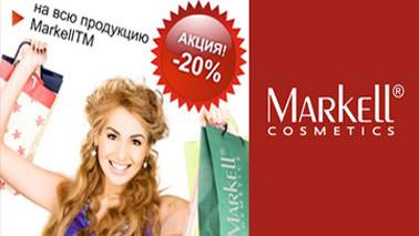 Акция ЦУМ Скидка 20% на всю продукцию Markell 18 апреля — 30 апреля