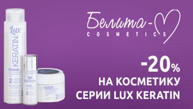 Акция ЦУМ Скидка 20% на косметику серии Lux Keratin 13 апреля — 30 апреля