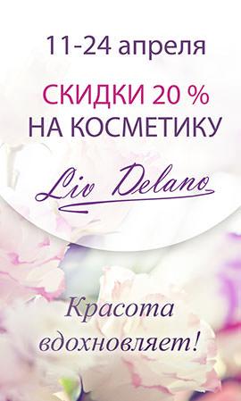 Акция ЦУМ Скидка 20% на косметику LivDelano 11 апреля — 24 апреля