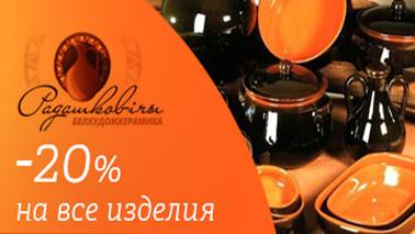 Акция ЦУМ Скидка 20% на все изделия ТМ БЕЛХУДОЖКЕРАМИКА 18 апреля — 11 мая