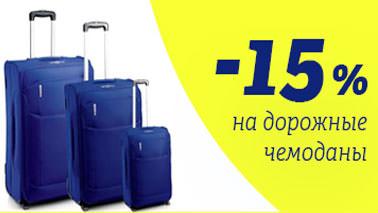 Акция ЦУМ Скидка 15% на дорожные чемоданы 15 апреля — 31 мая