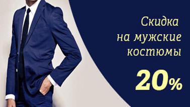 Акция ЦУМ Скидка 20% на мужские костюмы 25 апреля — 31 мая