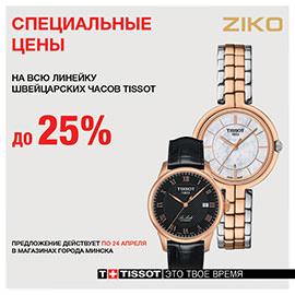 Акция ZIKO Скидки до 25% на швейцарские часы Tissot! 12 апреля — 24 апреля