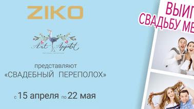 Акция ZIKO Выиграйте свадьбу мечты! 15 апреля — 22 мая