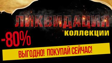 Акция магазина 7 КАРАТ Ликвидация коллекции! Скидки до 80% 20 апреля — 20 июня