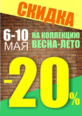 Акция K+C Скидки -20% 6 мая — 10 мая