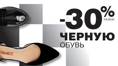 Акция МЕГАТОП Ставь на черное 11 мая — 22 мая