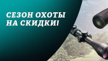 Акция ЦУМ Сезон охоты на скидки! 1 мая — 31 мая