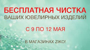 Акция ZIKO Бесплатная чистка ювелирных изделий 9 мая — 12 мая