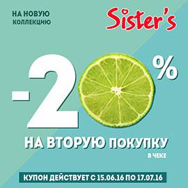 Акция SISTERS Выгодные покупки! -20% на вторую единицу! 13 июня — 17 июля