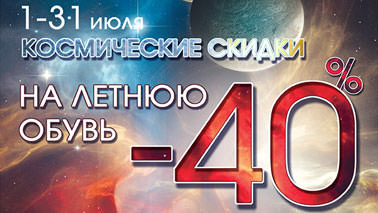 Акция МАРКО Космические скидки на летнюю обувь! 1 июля — 31 июля