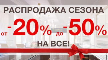 Акция ZIKO Большая распродажа сезона! 15 июля — 31 июля