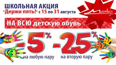 Акция МАРКО Школьная акция «Держи пять!» 15 августа — 31 августа
