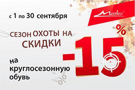 Акция МАРКО Открыт «Сезон охоты на скидки»! 1 сентября — 30 сентября