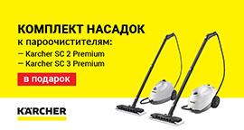 Акция УДАЧНИК Пароочистители Karcher SC2 и SC3 Premium