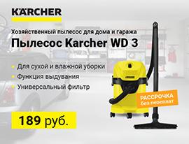 Акция УДАЧНИК Бытовой пылесос Karcher WD 3 по привлекательной цене