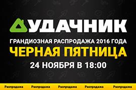 Акция УДАЧНИК «Черная пятница» уже скоро! 24 ноября — 27 ноября