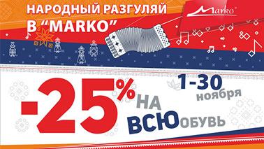 Акция МАРКО Народный разгуляй 1 ноября — 30 ноября